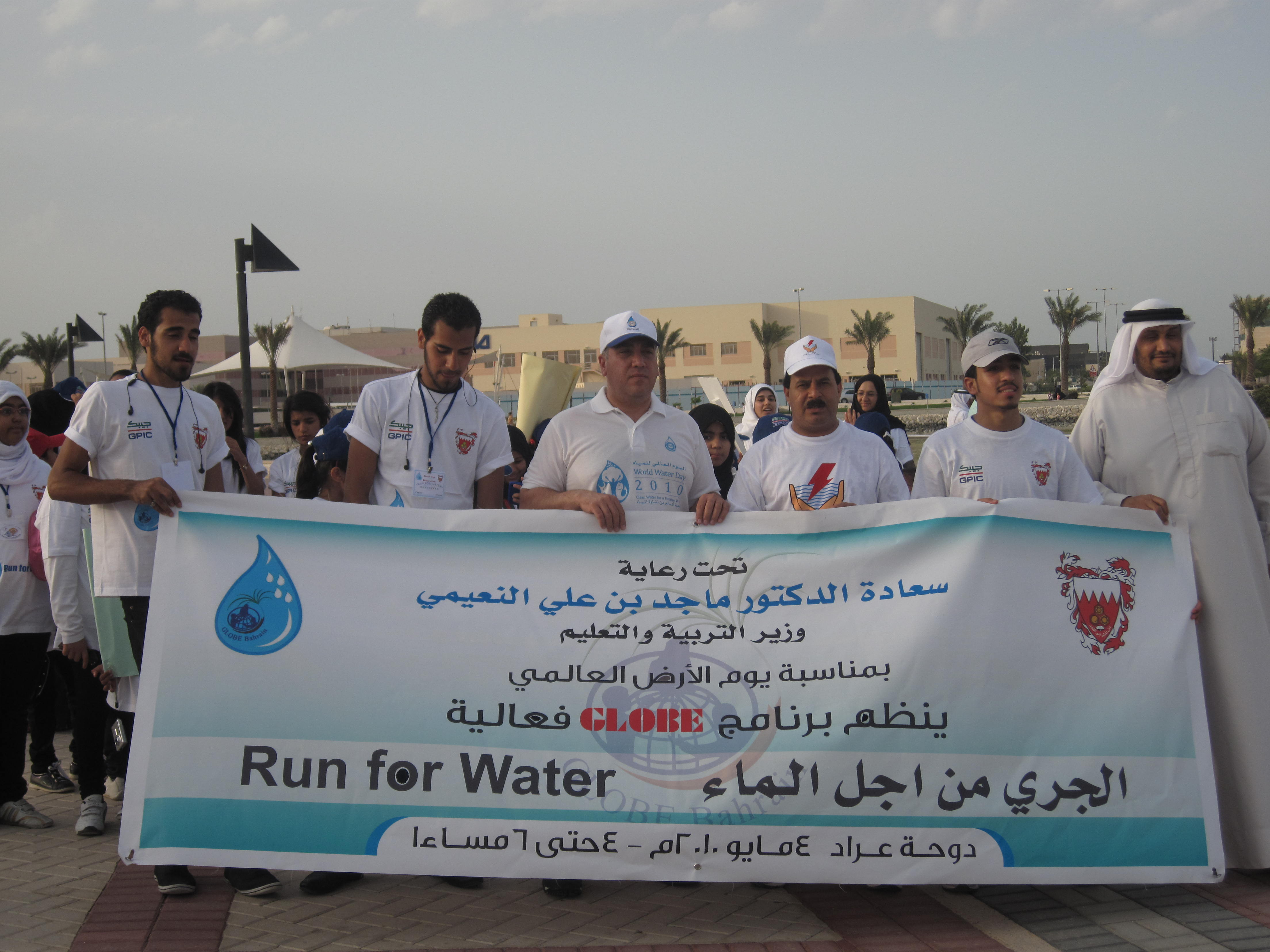 run for water poster