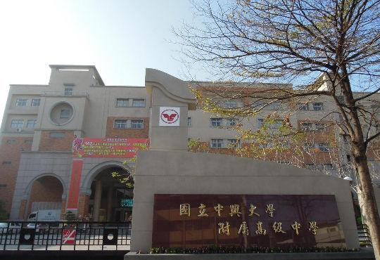 The Affiliated High School of National Chung Hsing University logo